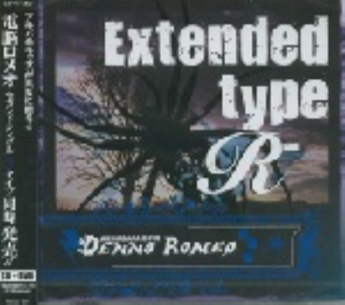 【中古】Extended Type−R(DVD付)/秋葉原少年団☆電脳ロメオ