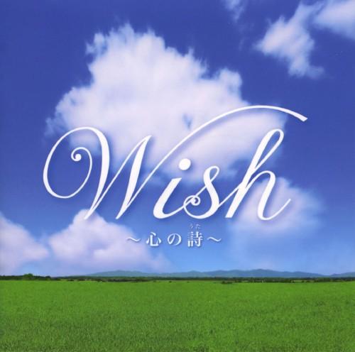 【中古】Wish〜心の詩〜/オムニバス