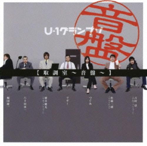 【中古】U−1グランプリ「取調室〜音盤〜」/U−1グランプリ