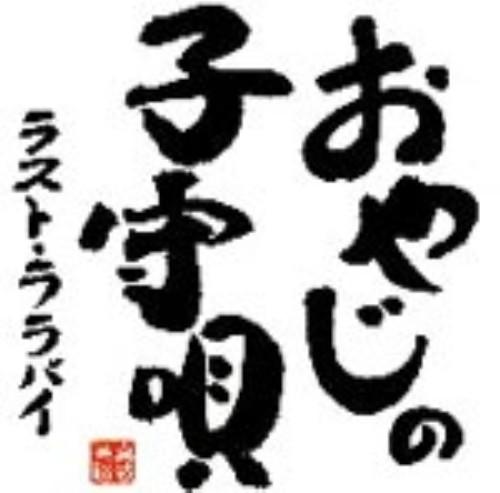 【中古】おやじの子守唄−ラスト・ララバイ−/真波連路