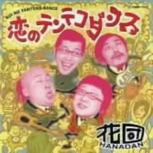 【中古】恋のテンテコダンス/花団