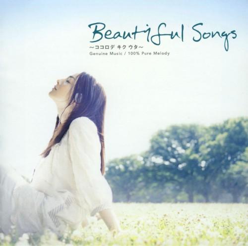 【中古】Beautiful Songs〜ココロデ キク ウタ〜VOL.2/オムニバス