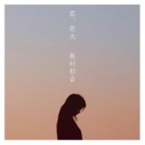 【中古】恋、花火(DVD付)/奥村初音