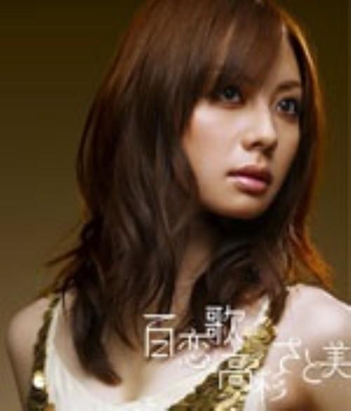 【中古】百恋歌/遠く離れても(DVD付)/高杉さと美