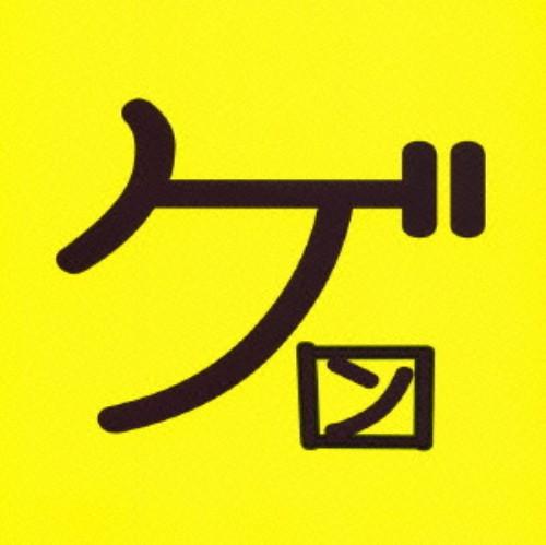 【中古】ゲロン/nil