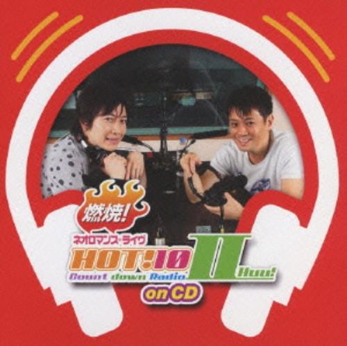 【中古】燃焼!ネオロマンス・ライヴHOT!10 CountdownRadioII on CD/アニメ・サントラ