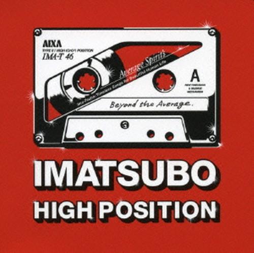 【中古】あ、安部礼司スペシャル IMATSUBO HIGH−POSITION/オムニバス