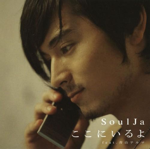 【中古】ここにいるよ feat.青山テルマ/SoulJa