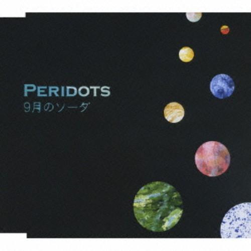 【中古】9月のソーダ/Peridots