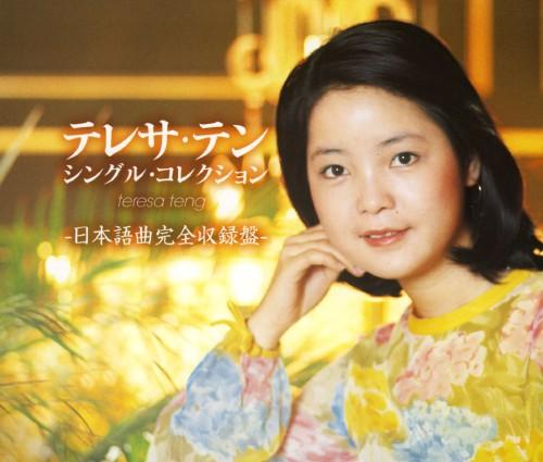 【中古】テレサ・テン シングル・コレクション/テレサ・テン