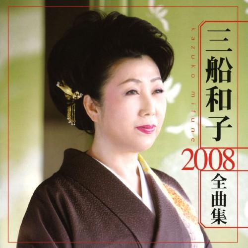【中古】三船和子 2008全曲集/三船和子