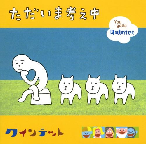 【中古】ただいま考え中(DVD付)/クインテット雑唱団