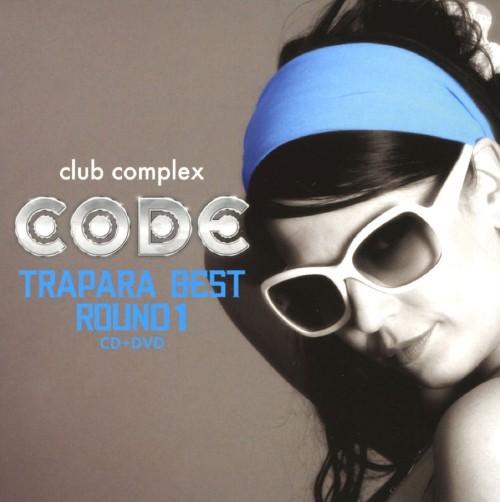 【中古】club complex CODE トラパラ・ベスト・ラウンド1(DVD付)/オムニバス