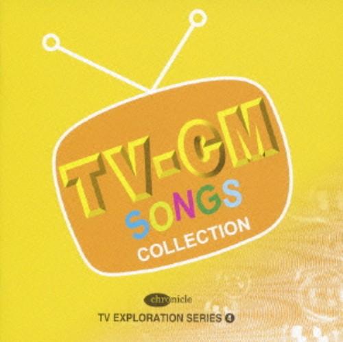 【中古】テレビ探検隊シリーズ(4)TV−CMソング・コレクション/TVサントラ