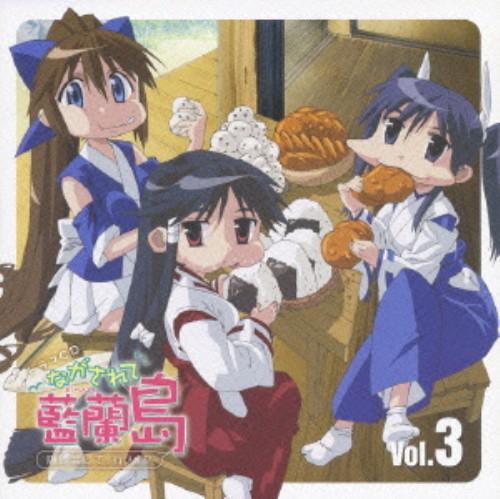 【中古】ながされて藍蘭島 ドラマCD Vol.3/アニメ・ドラマCD