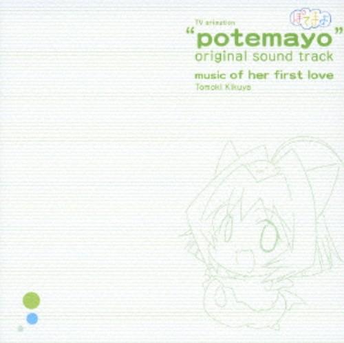 【中古】ぽてまよ オリジナルサウンドトラック/アニメ・サントラ