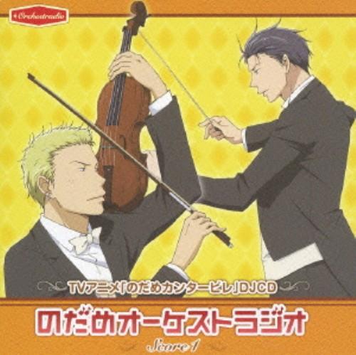 【中古】「のだめカンタービレ」DJCD「のだめオーケストラジオ」Score 1/アニメ・サントラ