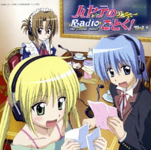 【中古】ラジオCD「ハヤテのごとく! Radio the combat butler」Vol.1/アニメ・ラジオCD