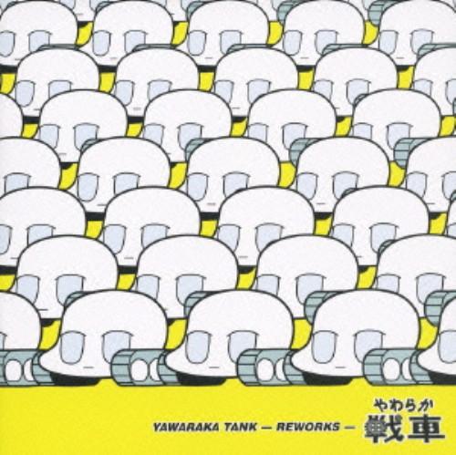 【中古】やわらか戦車 -REWORKS-/アニメ・サントラ