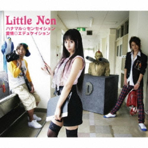 【中古】Little Non/ハナマル☆センセイション/愛情◎エデュケイション/Little Non