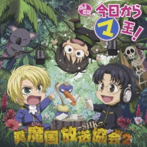 【中古】DJCD 今日からマ王! 眞魔国放送協会−SHK−vol.2/アニメ・サントラ
