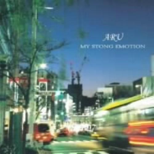 【中古】MY STRONG EMOTION/ARU