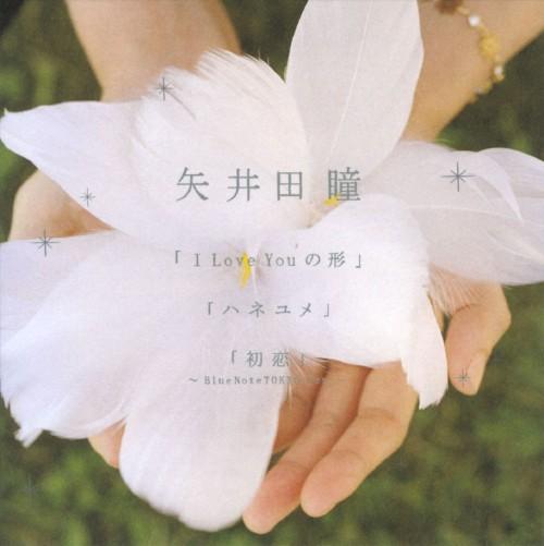 【中古】I Love Youの形/ハネユメ/矢井田瞳