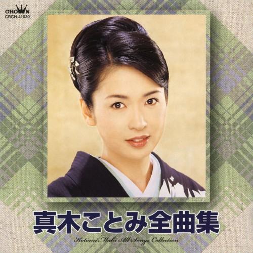 【中古】真木ことみ全曲集/真木ことみ
