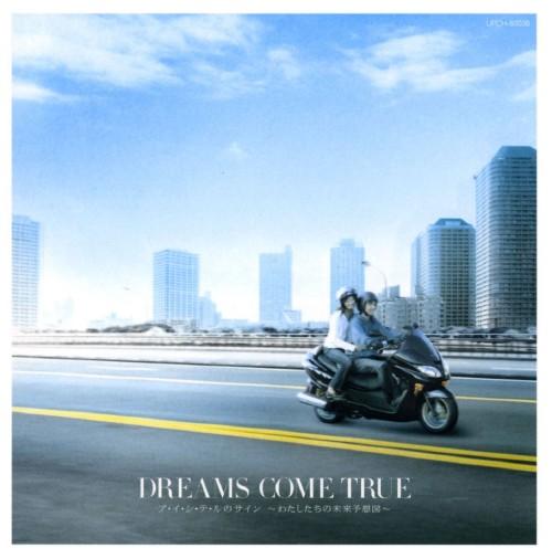 【中古】ア・イ・シ・テ・ルのサイン〜わたしたちの未来予想図〜/DREAMS COME TRUE