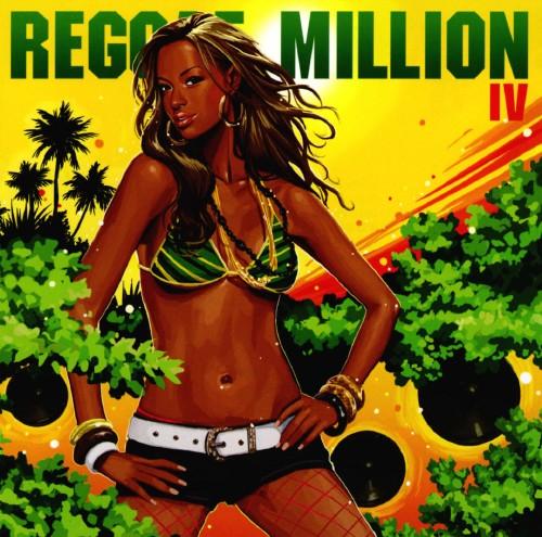 【中古】DANCEHALL PREMIER presents REGGAE MILLION IV/オムニバス