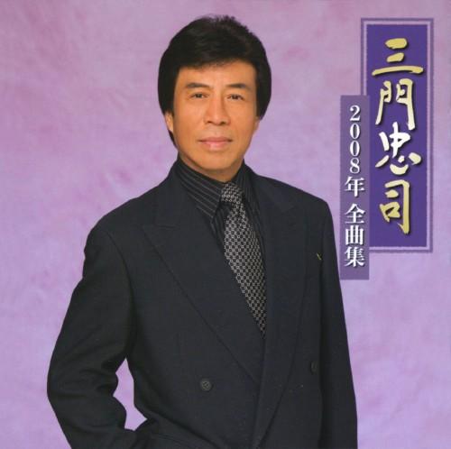 【中古】2008年全曲集/三門忠司