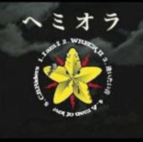 【中古】ヘミオラ/Dark★staA