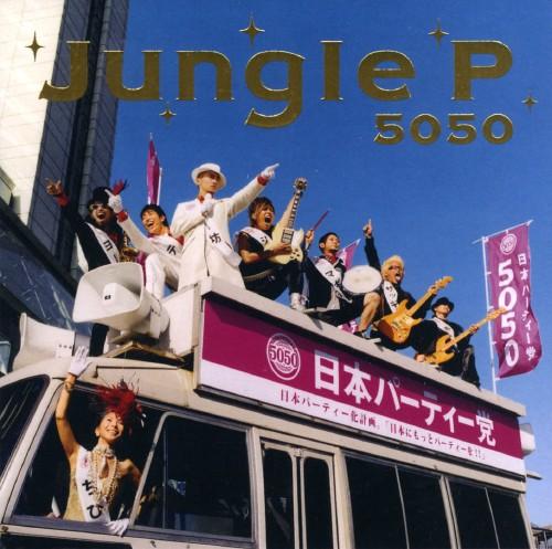 【中古】Jungle P(期間限定生産盤)(DVD付)/5050
