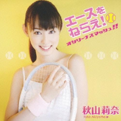 【中古】エースをねらえ!〜オシリーナスマッシュ!!〜(DVD付)/秋山莉奈