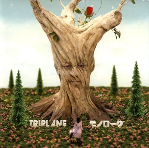 【中古】モノローグ/TRIPLANE