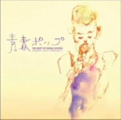 【中古】THE BEST OF BOSSA COVERS〜青春ポップ〜/COVER LOVER PROJECT