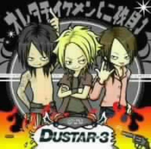 【中古】オレタチイケメン(二枚目)/DUSTAR−3