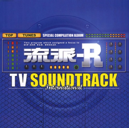 【中古】「流派−R」TV サウンドトラック(洋楽編)/オムニバス