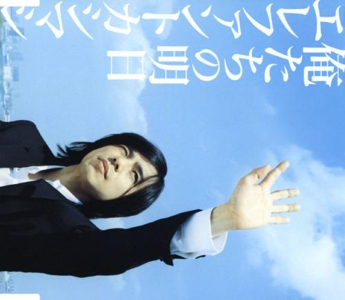 【中古】俺たちの明日/エレファントカシマシ