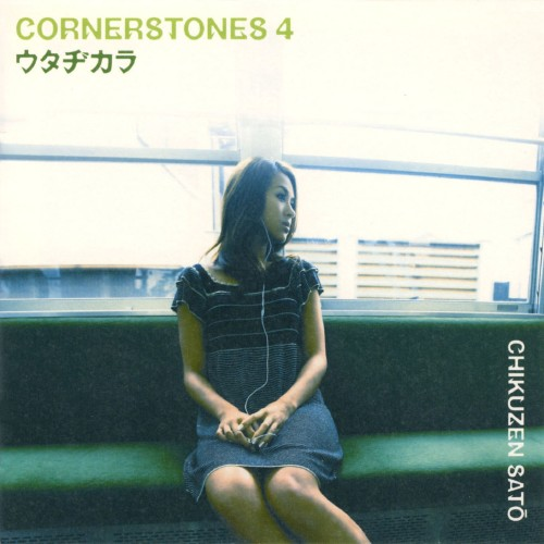 【中古】ウタヂカラ〜CORNERSTONES4〜(初回限定盤)/佐藤竹善