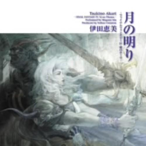 【中古】月の明り−ファイナルファンタジーIV 愛のテーマ−(DVD付)/伊田恵美