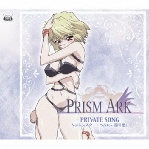【中古】プリズム・アーク キャラクターソング private songs−Vol.5(シスター・ヘル:CV浅川悠)/浅川悠(シスター・ヘル)