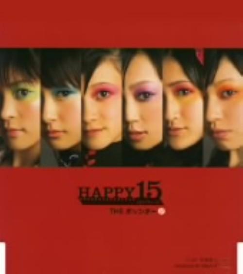 【中古】HAPPY 15/THE ポッシボー
