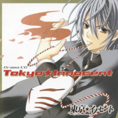 【中古】ドラマCD 東京★イノセント/アニメ・ドラマCD