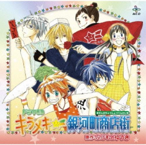【中古】HCD キラメキ☆銀河町商店街/アニメ・ドラマCD