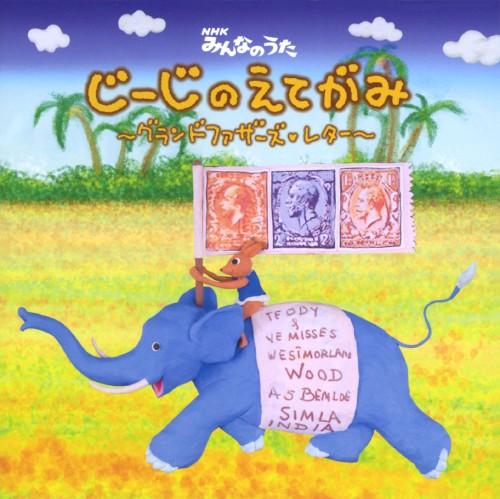 【中古】じーじのえてがみ(DVD付)/上野樹里