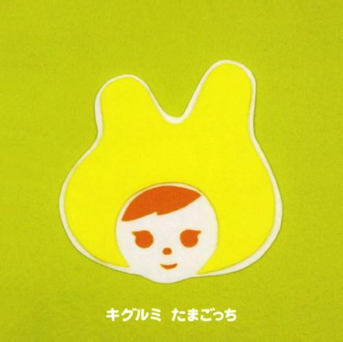 【中古】たまごっち/キグルミ