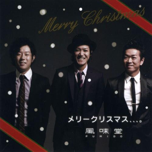 【中古】メリークリスマス、、、。/風味堂