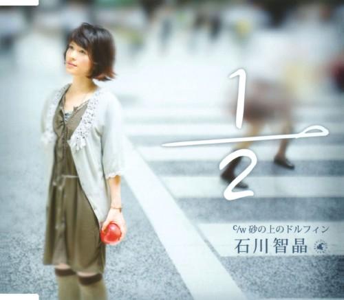 【中古】1/2(はんぶん)/石川智晶