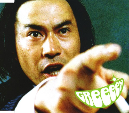 【中古】人/GReeeeN